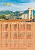 Календарь настенный РК на 2019г (Алматы)