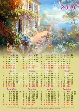 Календарь настенный 2019г.(Веранда)