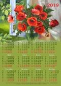 Календарь настенный 2019г.(Маки)