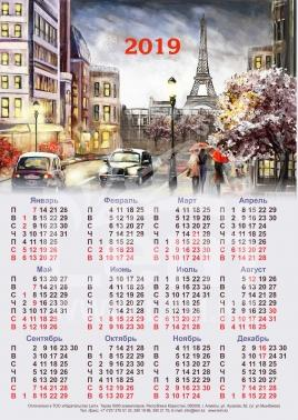 Календарь настенный 2019г.(Весна в Париже)