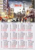 Календарь настенный 2019г.(Париж-2)