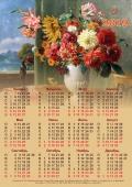 Календарь настенный 2019г.(Астры)