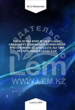Проблемы имплентации антикоррупционных конвенций в уголовное законодательство Республики Казахстан