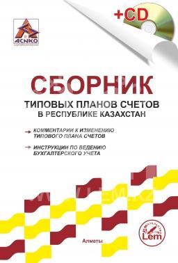 Сборник типовых планов счетов в РК. (+CD). Комментарии к изменениям ТПС.