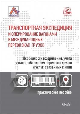 Транспортная экспедиция и оперирование вагонами в международных перевозках грузов.