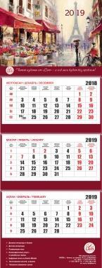 Квартальный настенный календарь РК на 2019год (Париж1)