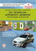 Пособие для подготовки к экзаменам по Правилам дорожного движения в РК (3D-изображения, +CD) на 2019г