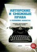 Авторские и смежные права в Республике Казахстан. Сборник нормативных правовых актов