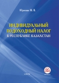 Индивидуальный подоходный налог в Республике Казахстан
