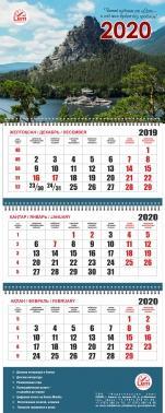 Квартальный настенный календарь РК на 2020 год (Боровое)