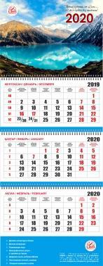 Квартальный настенный календарь РК на 2020 год (БАО)