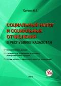 Социальные отчисления и социальный налог в Республике Казахстан