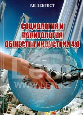 Социология и политология общества Индустрии 4.0