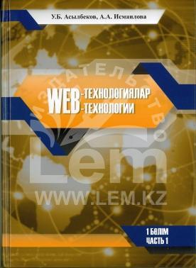 WEB-технологиялар. WEB-технологии     I-II бөлім  (реализация в двух томах)