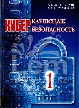 Киберқауіпсіздік. Кибербезопасность  (реализация в двух томах)  I - II бөлім