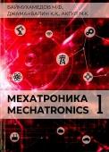Мехатроника. Mechatronics (реализация в двух томах) I-II бөлім