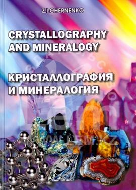 Crystallography and Mineralogy. Кристаллография и минералогия