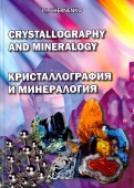 Crystallography and Mineralogy. Кристаллография и минералогия