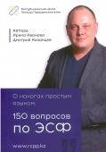 О налогах простым языком: 150 вопросов по ЭСФ.