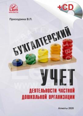 Бухгалтерский учет деятельности частной дошкольной организации (+CD)