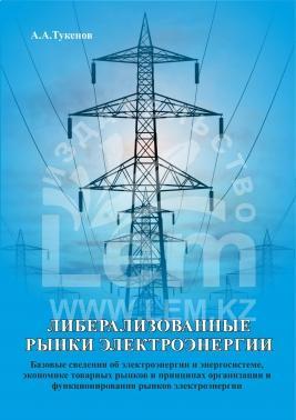 Либерализованые рынки электроэнергии.