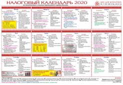 Налоговый календарь на 2020г (формат А3)