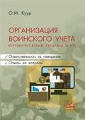 Организация воинского учета юридическими лицами и ИП