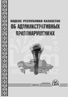 Кодекс РК об административных правонарушениях (КОАП)