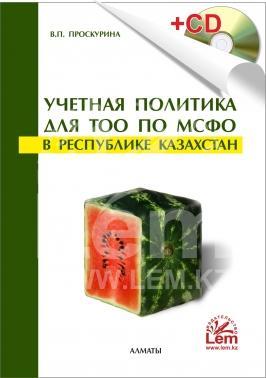 Учетная политика для ТОО по МСФО в РК +CD