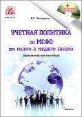 Учетная политика по МСФО для малого и среднего бизнеса. Практическое пособие + СD (2020г)