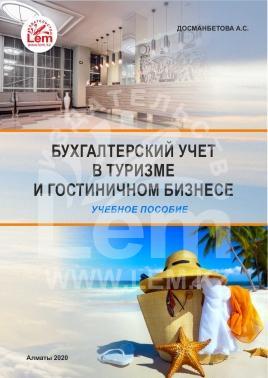 Бухгалтерский учет в туризме и гостиничном бизнесе