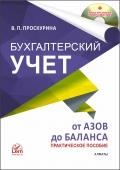 Бухгалтерский учет от азов до баланса  + электронное приложение. Практическое пособие.