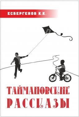 Таймановские рассказы