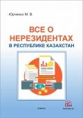 Все о нерезидентах в Республике Казахстан