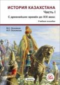 История Казахстана. Часть 1. С древнейших времен до конца XIX века