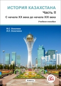 История Казахстана. Часть 2. С начала  XX века до начала XXI века.