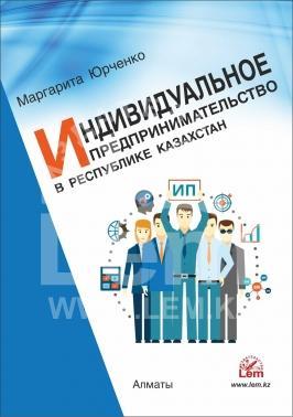 Индивидуальное предпринимательство в Республике Казахстан