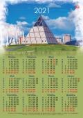 Настенный календарь-плакат РК на 2021 год (Нур-Султан)