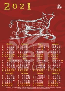 Настенный календарь-плакат РК на 2021 год (Символ года)