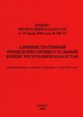 Административный процедурно-процессуальный кодекс Республики Казахстан