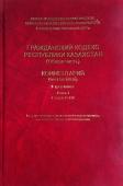 Гражданский кодекс РК (Общая часть) КОММЕНТАРИЙ (постатейный) Книга 1