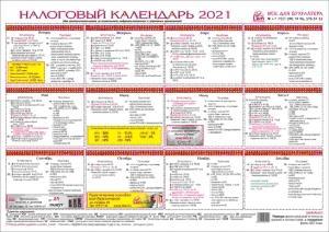 Налоговый календарь на 2021 год