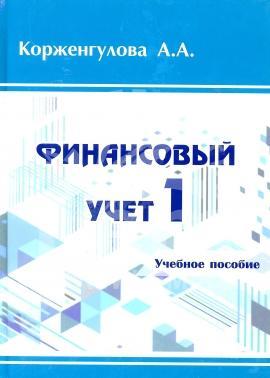 Финансовый учет 1. Учебное пособие.