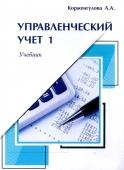 Управленческий учет 1. Учебник.