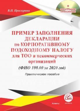 Пример заполнения декларации по КПН для ТОО и некоммерческих организаций (ФНО 100.00 за 2020г)+Электронное приложение. Практическое пособие.