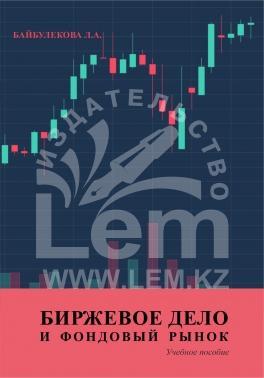 Биржевое дело и фондовый рынок.