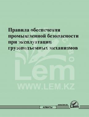 Правила обеспечения промышленной безопасности при эксплуатации грузоподъемных механизмов