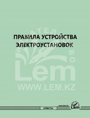 Правила устройства электроустановок (№ 230)