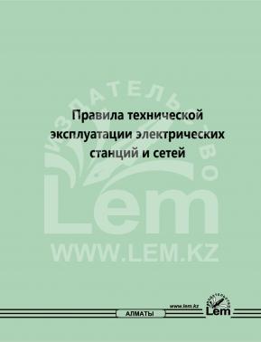Правила технической эксплуатации электрических станций и сетей № 247