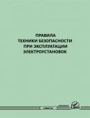 Правила техники безопасности при эксплуатации электроустановок №253